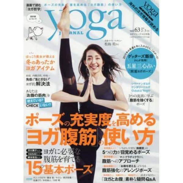 ヨガジャーナル日本版 2019年3月号