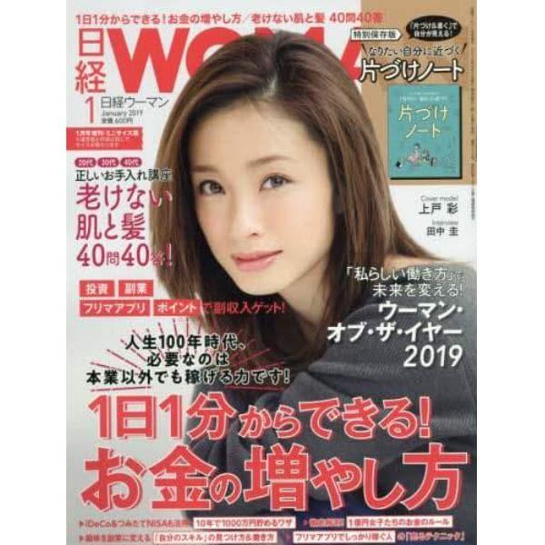 2019年1月号ミニサイズ版 2019年1月号 日経ウーマン別冊