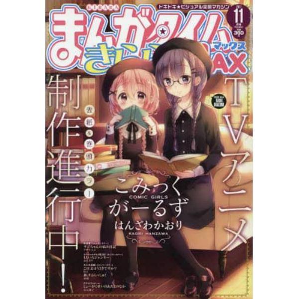 まんがタイムきららMAX 2017年11月号