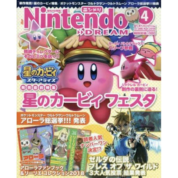 Nintendo DREAM 2018年4月号