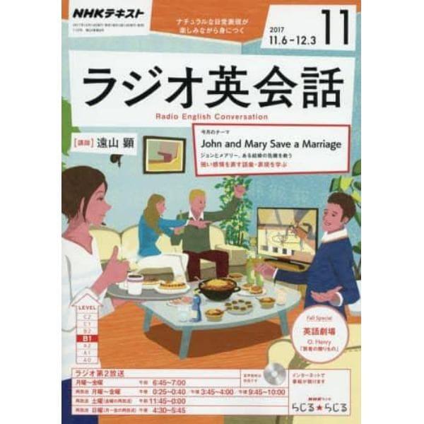 NHKラジオラジオ英会話 2017年11月号