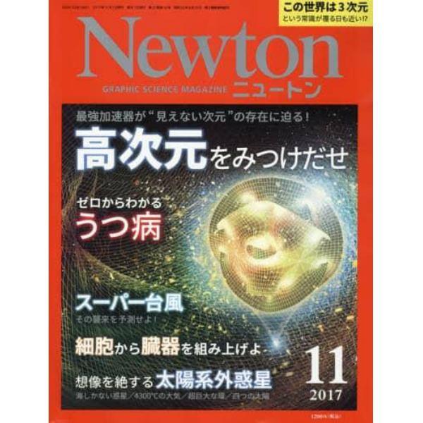 Newton(ニュートン) 2017年11月号