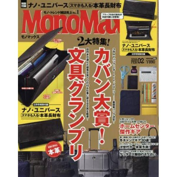 Mono Max(モノマックス) 2018年2月号