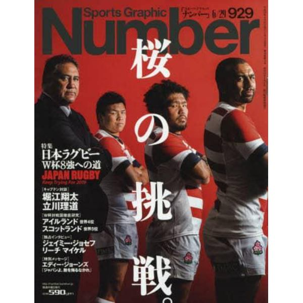 SportsGraphic Number 2017年6月29日号