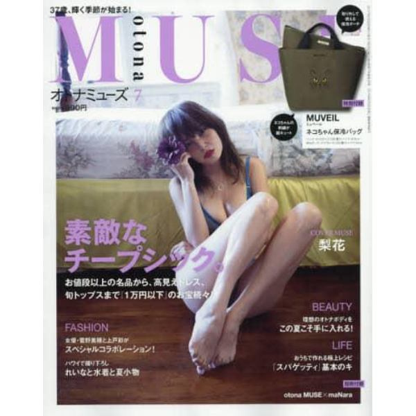 otona MUSE(オトナミューズ) 2017年7月号