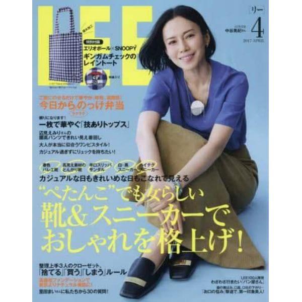 L E E (リー) 2017年4月号