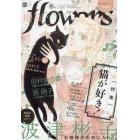 増刊flowers春号 2018年4月号 月刊flowers増刊