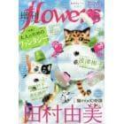 増刊flowers冬号 2019年12月号 月刊flowers増刊