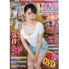 DVD COMIC 優しく魅力的な人妻(20) 2019年4月号 まんがシャワー増刊