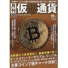 月刊仮想通貨 2018年11月号