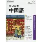 NHKラジオ まいにち中国語 2019年2月号