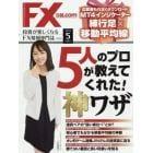 月刊FX攻略.COM(ドットコム) 2019年5月号