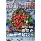 NHK 趣味の園芸やさいの時間 2018年10月号