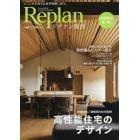 Replan関西(1) 2018年3月号 Replan北海道増刊
