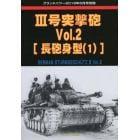 III号突撃砲 Vol.2 2018年6月号 グランドパワー別冊