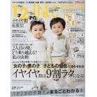 1才・2才のひよこクラブ2018年冬・春号 2017年12月号 ひよこクラブ増刊