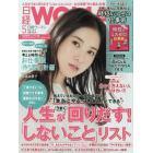 日経WOMAN2019年5月号増刊・ミニサイズ版 2019年5月号 日経ウーマン別冊