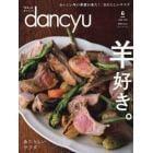 dancyu(ダンチュウ) 2018年6月号