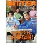 BITTER(ビター) 2018年5月号