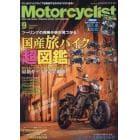 Motorcyclist 2021年9月号