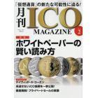 月刊ICO MAGAZINE(2) 2018年9月号 歌の手帖別冊