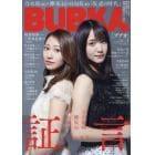 BUBKA(ブブカ) 2019年4月号