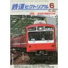 鉄道ピクトリアル 2019年6月号