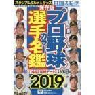 日刊スポーツマガジン 2019年3月号