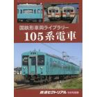 国鉄形車両ライブラリー 105系電車 2019年5月号 鉄道ピクトリアル増刊