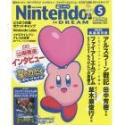 Nintendo DREAM 2018年5月号
