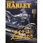 CLUB HARLEY(クラブハーレー) 2018年8月号