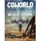 CG WORLD 2018年2月号