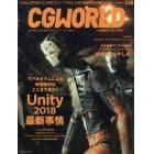 改訂版 CG WORLD6月号 2018年6月号 CG WORLD増刊