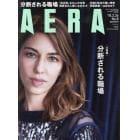 AERA(アエラ) 2018年2月26日号