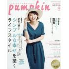 月刊Pumpkin 2018年8月号