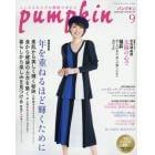 月刊Pumpkin 2018年9月号