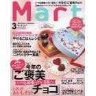 Mart(マート) 2018年3月号