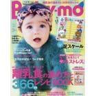 Baby-mo(ベビモ) 2020年1月号