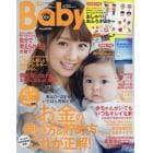 Baby-mo(ベビモ) 2017年7月号