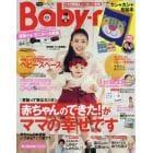 Baby-mo(ベビモ) 2015年10月号