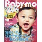 Baby-mo(ベビモ) 2019年10月号