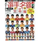 Jリーグ選手名鑑2018 J1・J2・J3 エルゴラッソ特別編集 ハンディ版 2018年3月号 オプション増刊