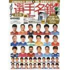Jリーグ選手名鑑2019 J1・J2・J3 エルゴラッソ特別編集 ハンディ版 2019年3月号 オプション増刊