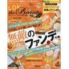 2019年6月号増刊 LDK the Beauty mini 2019年6月号 LDK the Beauty増刊