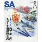 Scale Aviation 2018年9月号