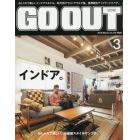 OUTDOOR STYLE GO OUT 2019年3月号