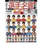 Jリーグ選手名鑑2018 J1・J2・J3 エルゴラッソ特別編集 2018年3月号 Car Goods Magazine増刊