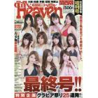 シティヘブン関西版 2019年8月号 ホットヘブン関西版増刊