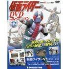 仮面ライダーDVDコレクション全国版 2020年4月28日号