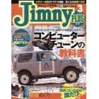 Jimny plus(ジムニープラス) 2018年3月号